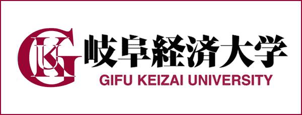 岐阜経済大学